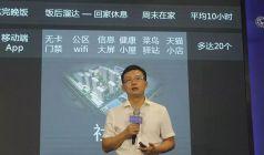 UIOT成为阿里IoT智能人居第一批生态合作伙伴